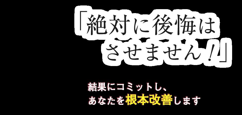 奈良市の整体なら「SARAS整体院」 メインイメージ